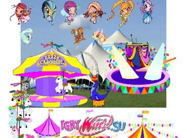 Пикси в цирке